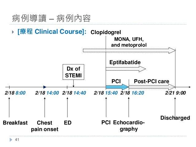 } [療程 Clinical Course]: 病例導讀 – 病例內容 41 2/18 15:40 2/21 9:002/18 14:40 ED PCI Echocardio- graphy Dx of STEMI 2/18 8:00 Brea...