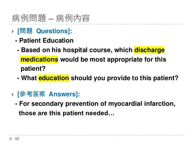 } [問題 Questions]: - Patient Education - Based on his hospital course, which discharge medications would be most appropriat...