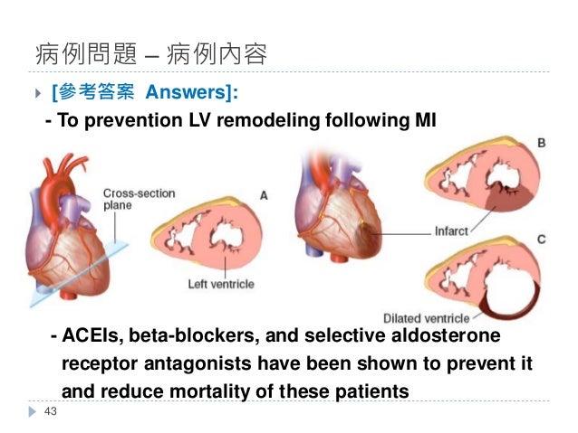 } [參考答案 Answers]: - To prevention LV remodeling following MI - ACEIs, beta-blockers, and selective aldosterone receptor an...