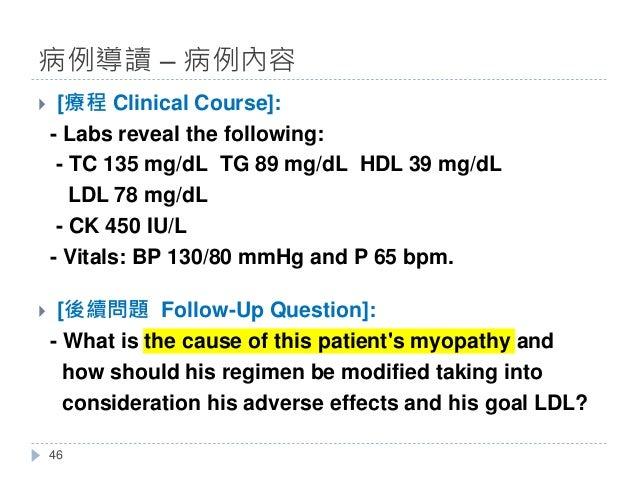 } [療程 Clinical Course]: - Labs reveal the following: - TC 135 mg/dL TG 89 mg/dL HDL 39 mg/dL LDL 78 mg/dL - CK 450 IU/L - ...