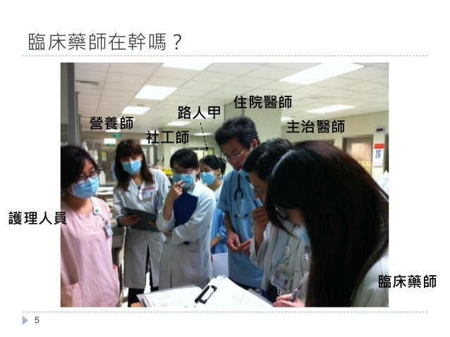 臨床藥師在幹嗎? 5 護理人員 社工師 營養師 住院醫師 主治醫師 臨床藥師 路人甲