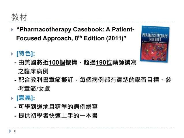"} ""Pharmacotherapy Casebook: A Patient- Focused Approach, 8th Edition (2011)"" } [特色]: - 由美國將近100個機構,超過190位藥師撰寫 之臨床病例 - 配合教..."