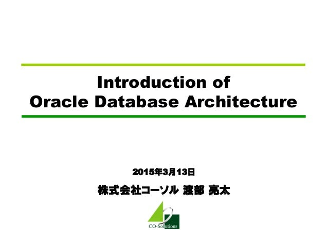 2015年3月13日 株式会社コーソル 渡部 亮太 Introduction of Oracle Database Architecture