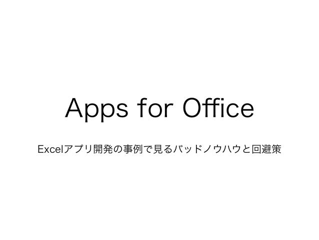 Apps for Office Excelアプリ開発の事例で見るバッドノウハウと回避策