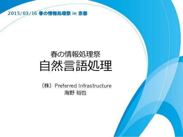 Preferred Infrastructure 2015/03/16   in