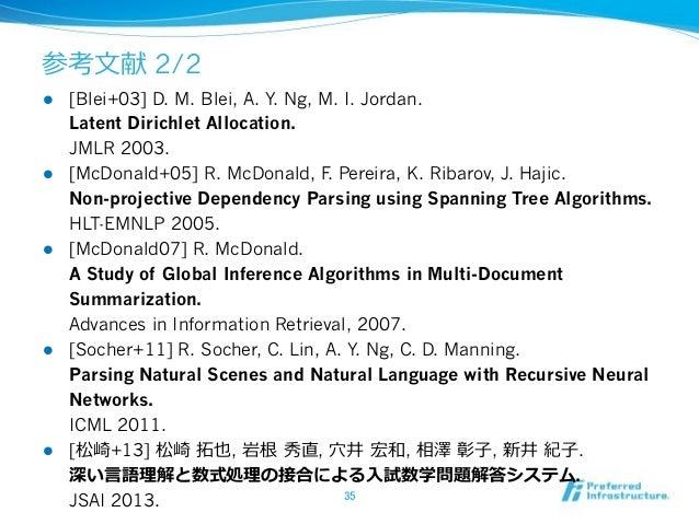 自然言語処理@春の情報処理祭
