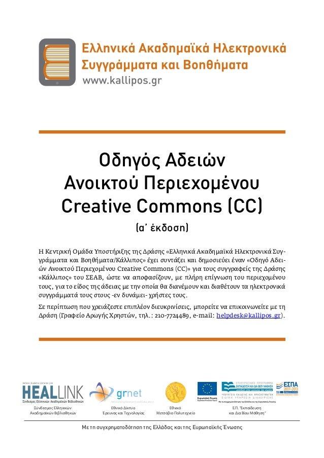 """Σύνδεσμος Ελληνικών Ακαδημαϊκών Βιβλιοθηκών Εθνικό Μετσόβιο Πολυτεχνείο Ε.Π. """"Εκπαίδευση και Δια Βίου Μάθηση"""" Εθνικό Δίκτυ..."""