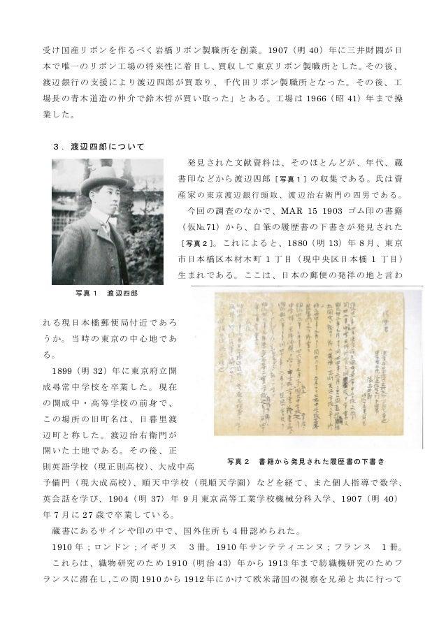 受け国産リボンを作るべく岩橋リボン製職所を創業。1907(明 40)年に三井財閥が日 本で唯一のリボン工場の将来性に着目し、買収して東京リボン製職所とした。その後、 渡辺 銀 行 の支 援 によ り渡 辺 四 郎が 買 取り 、千 代 田 リボ...