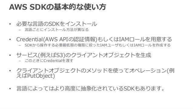(参考)2-Tier Architecture • Mobile SDKやAWS SDK for JavaScriptを利用 することで、クライアントとバックエンドだけ のアーキテクチャを実装可能 – SDKとマネージドサービスを積極的に利用し...