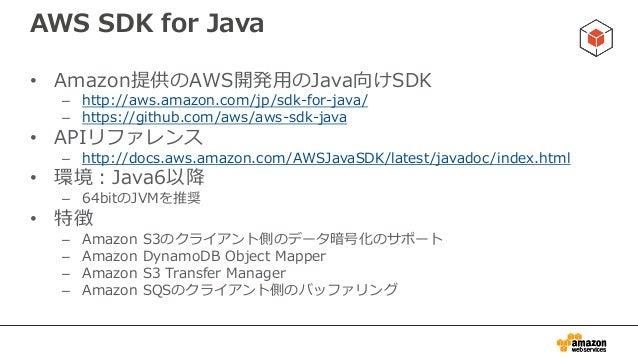 インストール方法 • 1.9.0以降Mavenを利用したコンポーネント単 位でのインストールが可能 <dependencies> <dependency> <groupId>com.amazonaws</groupId> <artifactId...