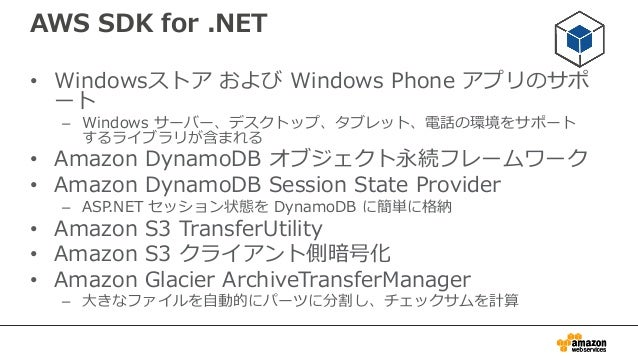 AWS SDK for .NETに含まれるもの • AWS Toolkit for Microsoft Visual Studio • Visual Studioプロジェクトテンプレート • AWS Tools for Windows Powe...