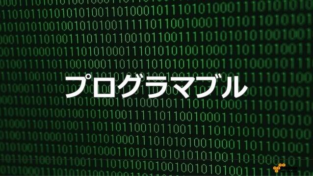プログラマブルとは? • クラウドはAPIでコントロールできるのが当たり前 • AWSの場合、ほぼ全てのサービスにAPIがある • ネットワークからプラットフォーム自体まで、どのレイ ヤもプログラマのコンテキストでコントロールできる • 各サー...
