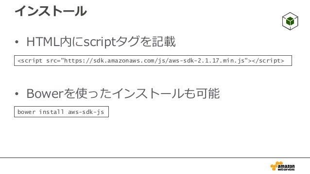 参考資料 • ブログ – AWS PHP Development http://blogs.aws.amazon.com/php/ – AWS Ruby Development http://ruby.awsblog.com/ – AWS Ja...