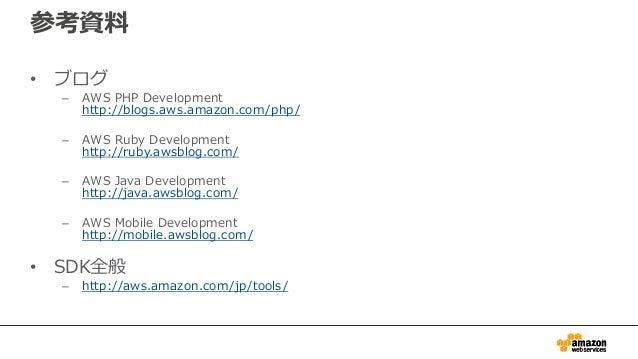公式Twitter/Facebook AWSの最新情報をお届けします @awscloud_jp 検索 最新技術情報、イベント情報、お役立ち情報、お得なキャンペーン情報などを 日々更新しています! もしくは http://on.fb.me/1vR...