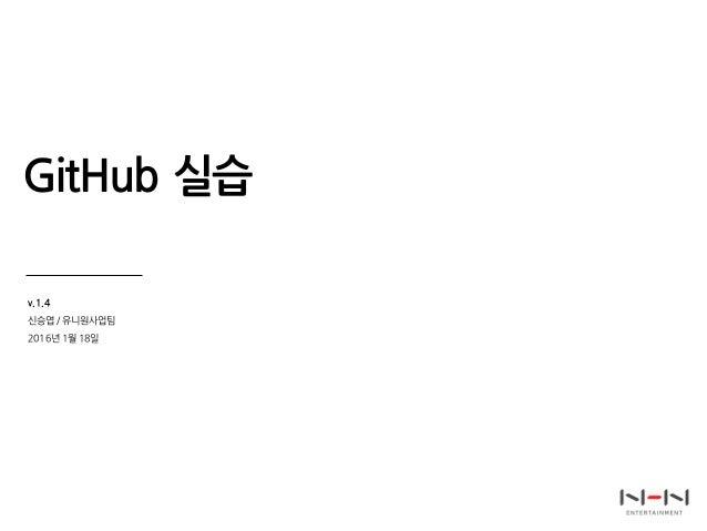 GitHub 실습 v.1.4 신승엽 / 유니원사업팀 2016년 1월 18일