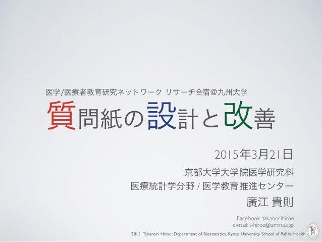 2015 Takanori Hiroe; Department of Biostatistics, Kyoto University School of Public Health  医学/医療者教育研究ネットワーク リサーチ合宿@九州大学...