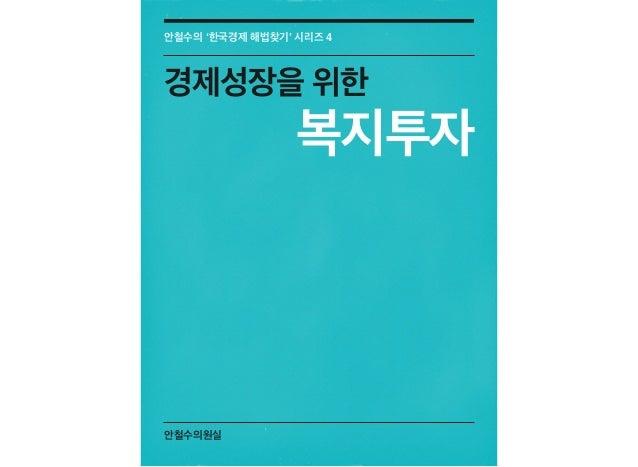 안철수의원실 안철수의 '한국경제 해법찾기' 시리즈 4 경제성장을 위한 복지투자