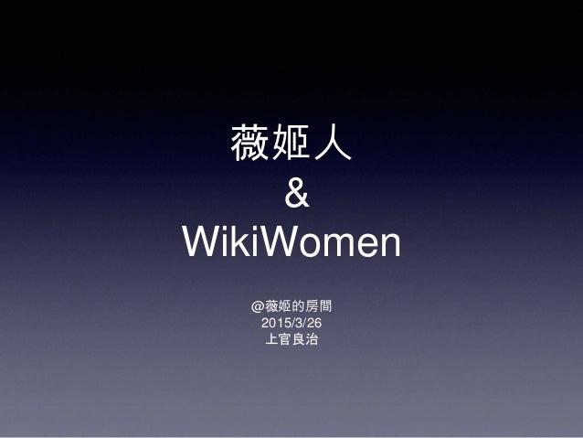 薇姬人 & WikiWomen @薇姬的房間 2015/3/26 上官良治