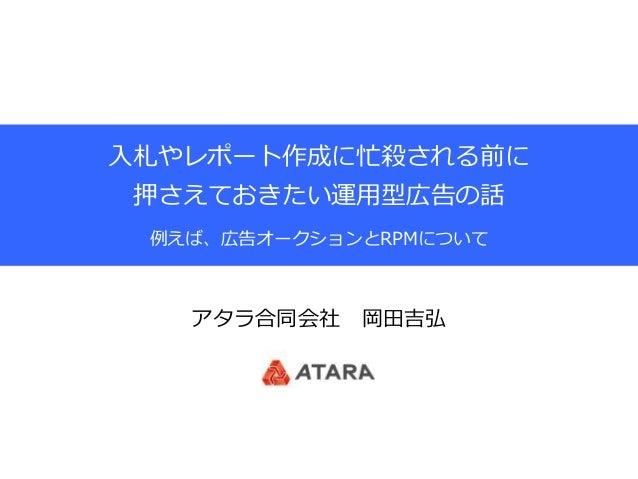 アタラ合同会社 岡田吉弘 入札やレポート作成に忙殺される前に 押さえておきたい運用型広告の話 例えば、広告オークションとRPMについて
