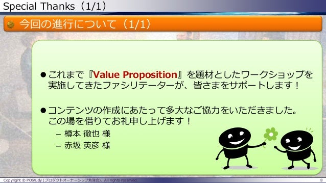 Value Proposition 48575543