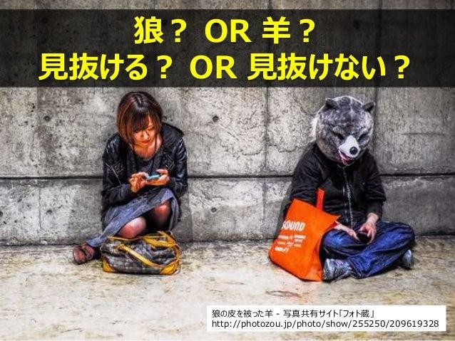 狼の皮を被った羊 - 写真共有サイト「フォト蔵」 http://photozou.jp/photo/show/255250/209619328 狼? OR 羊? 見抜ける? OR 見抜けない?