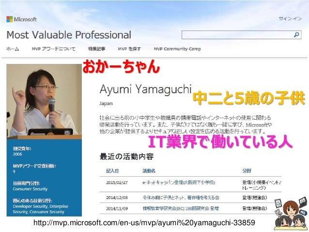 おかーちゃん 中二と5歳の子供 IT業界で働いている人 http://mvp.microsoft.com/en-us/mvp/ayumi%20yamaguchi-33859
