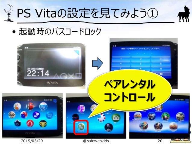 PS Vitaの設定を見てみよう① • 起動時のパスコードロック ペアレンタル コントロール 2015/03/29 @safewebkids 20