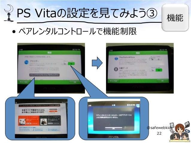 PS Vitaの設定を見てみよう③ • ペアレンタルコントロールで機能制限 機能 @safewebkids 22
