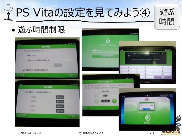 PS Vitaの設定を見てみよう④ • 遊ぶ時間制限 遊ぶ 時間 2015/03/29 @safewebkids 23