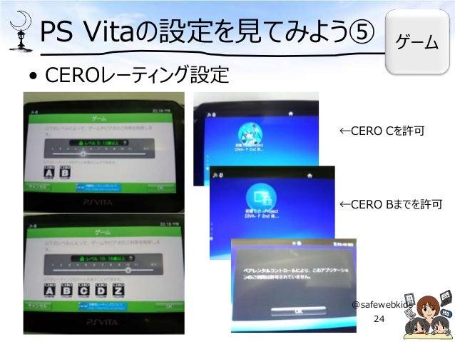 PS Vitaの設定を見てみよう⑤ • CEROレーティング設定 ←CERO Cを許可 ←CERO Bまでを許可 ゲーム @safewebkids 24