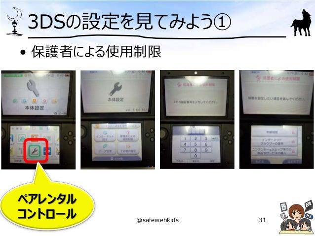 3DSの設定を見てみよう① • 保護者による使用制限 ペアレンタル コントロール @safewebkids 31
