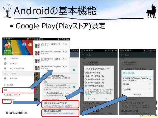 Androidの基本機能 • Google Play(Playストア)設定 @safewebkids
