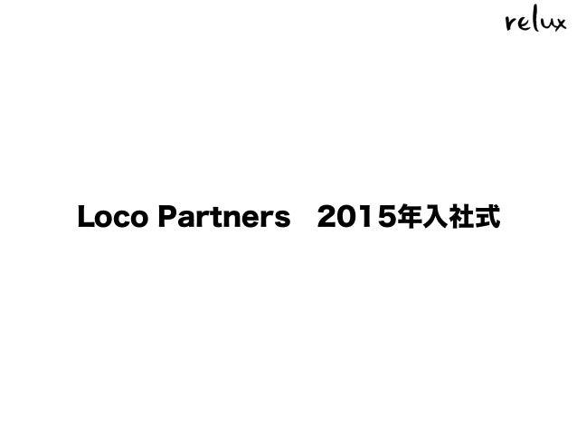 Loco Partners2015年入社式