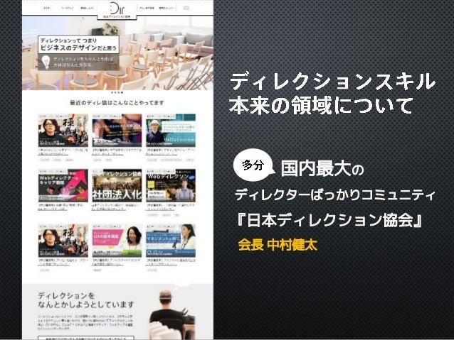 国内最大の ディレクターばっかりコミュニティ 『日本ディレクション協会』 会長 中村健太