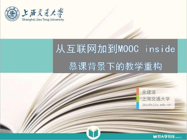 余建波 上海交通大学 jbyu@sjtu.edu.cn