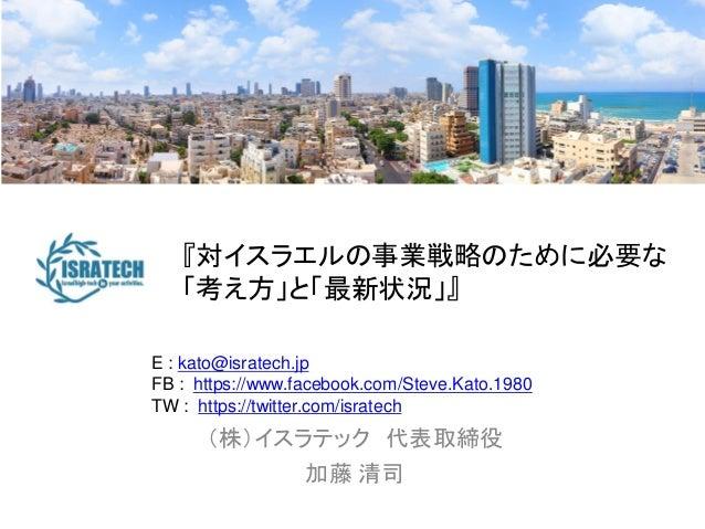 (株)イスラテック 代表取締役 加藤 清司 E : kato@isratech.jp FB : https://www.facebook.com/Steve.Kato.1980 TW : https://twitter.com/isratech...