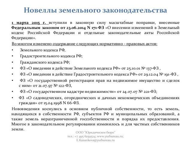 Земельный кодекс в редакции с1 марта 2015г