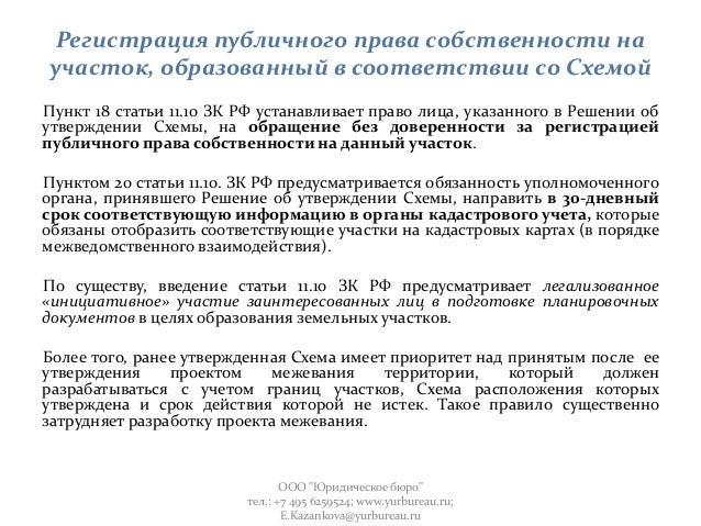Основания для отказа для утверждения схемы расположения земельного участка