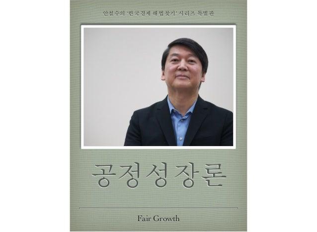 공정성장론 Fair Growth 안철수의 '한국경제 해법찾기' 시리즈 특별판