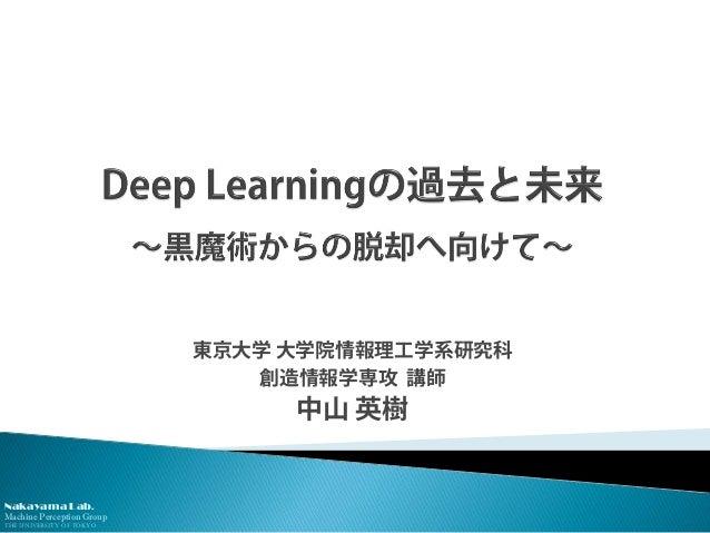 Nakayama Lab. Machine Perception Group The University of Tokyo 東京大学 大学院情報理工学系研究科 創造情報学専攻 講師 中山 英樹
