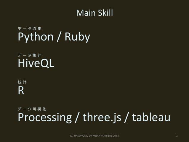 R HiveQL Python  /  Ruby Processing  /  three.js  /  tableau 統 計 デ ー タ 集 計 デ ー タ 収 集 デ ー タ 可 視 化...