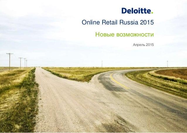 1© 2015 Online Retail Russia 2015. Новые возможности Новые возможности Online Retail Russia 2015 Апрель 2015