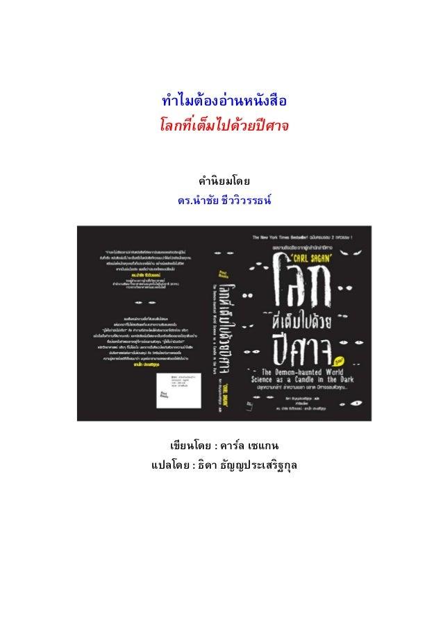ทําไมต้องอาน่ หนังสือ โลกทีเต็มไปด้วยปีศาจ คํานยมโดยิ ดร.นําชัย ชีวววรรธน์ิ เขียนโดย : คาร์ล เซแกน แปลโดย : ธดา ธัญญประเสร...