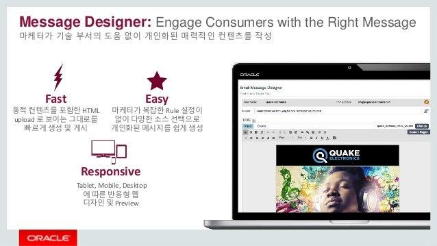 Message Designer: Engage Consumers with the Right Message 마케터가 기술 부서의 도움 없이 개인화된 매력적인 컨텐츠를 작성 Fast 동적 컨텐츠를 포함한 HTML upload...