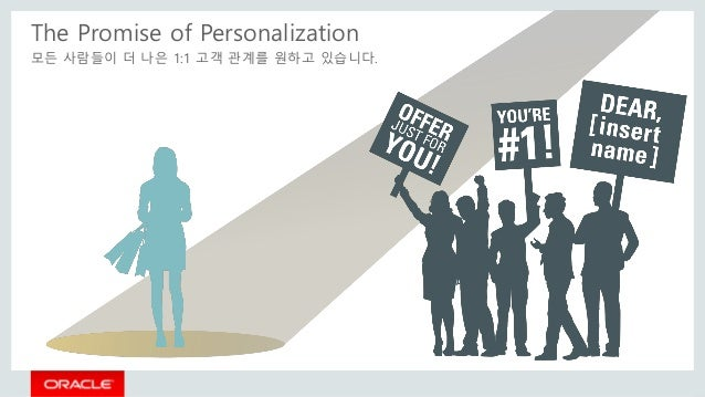 The Promise of Personalization 모든 사람들이 더 나은 1:1 고객 관계를 원하고 있습니다.