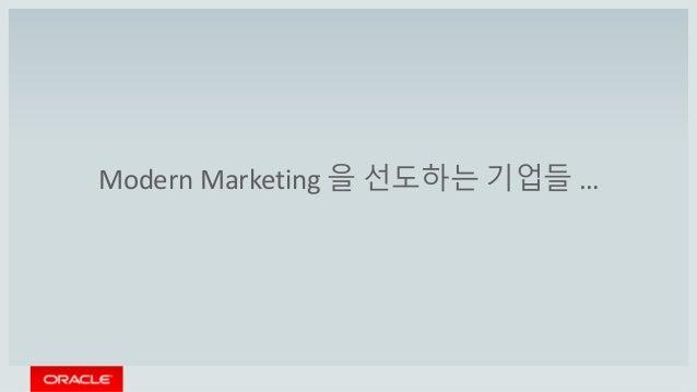Modern Marketing 을 선도하는 기업들 …