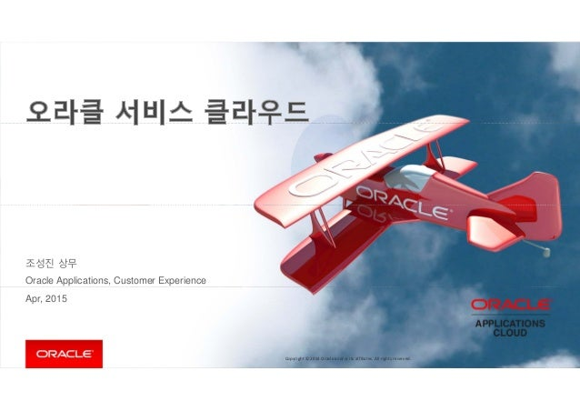 Copyright © 2014 Oracle and/or its affiliates. All rights reserved. Copyright © 2014 Oracle and/or its affiliates. All rig...