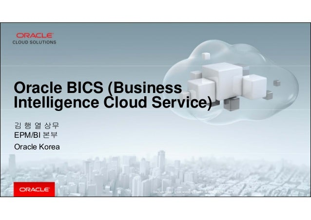 Copyright © 2014 Oracle and/or its affiliates. All rights reserved. | Oracle BICS (Business Intelligence Cloud Service) 김 ...