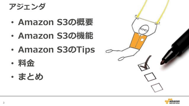 AWS Blackbelt 2015シリーズ Amazon Storage Service (S3) Slide 3