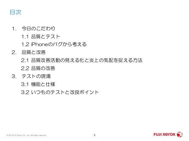 20150424 jasst新潟基調講演 Slide 3